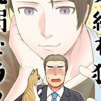 【タテコミ】気紛れ猫と気弱なライオン