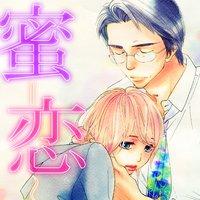 【タテコミ】蜜恋〜年上の男〜【フルカラー】