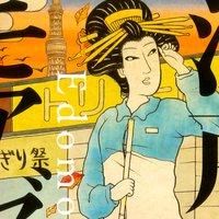 【タテコミ】江戸モアゼル