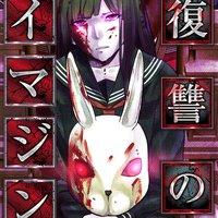 【タテコミ】復讐のイマジン