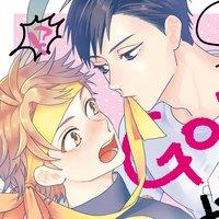 【タテコミ】GO!GO!告白応援部[コミックス版]