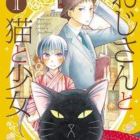 【タテコミ】おじさんと猫と少女