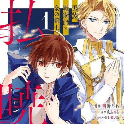 【タテコミ】払暁 男装魔術師と金の騎士(コミック)