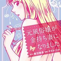 【タテコミ】元風俗嬢が金持ち妻になりました【フルカラー】