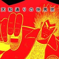 【タテコミ】天〜天和通りの快男児〜
