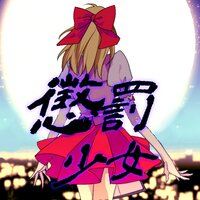 【タテコミ】懲罰少女【フルカラー】