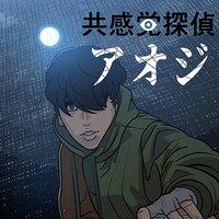 【タテコミ】共感覚探偵アオジ【フルカラー】