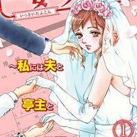 【タテコミ】一妻多夫婚 〜私には夫と亭主と旦那がいます〜