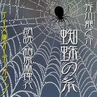 オーディオブック 蜘蛛の糸