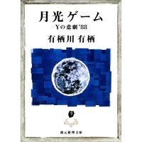 月光ゲーム