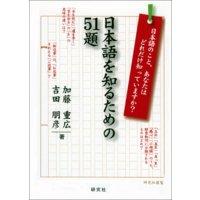 日本語を知るための51題