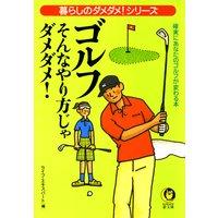 ゴルフ そんなやり方じゃダメダメ!