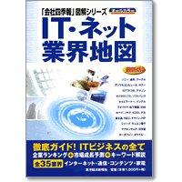 IT・ネット業界地図2005年版_3通信・ブロードバンド編