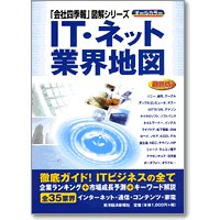 IT・ネット業界地図2005年版_4エレクトロニクス編