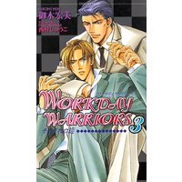 WORKDAY WARRIORS3 それぞれの恋