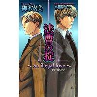 法曹の掟〜an illegal love〜
