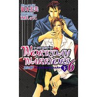 WORKDAY WARRIORS6 恋の絆 (下)