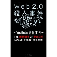 Web2.0殺人事件(3)〜YouTube誘拐事件〜