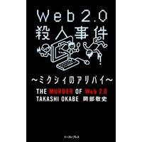 Web2.0殺人事件(1)〜ミクシィのアリバイ〜