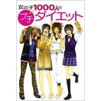 素敵なスタイルをゲット!女の子1000人のプチ・ダイエット(ファッション・サプリメント編)