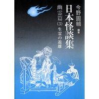 日本怪談集—幽霊編—(3)生霊の遊離