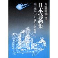 日本怪談集—幽霊編—(4)たましいの別れ