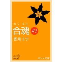 オトメ文庫 合魂(ガッタイ) ♯1