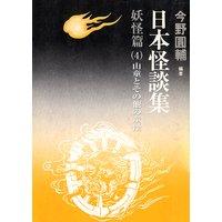 日本怪談集—妖怪編—(4)山童とその他の童怪