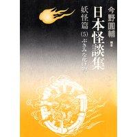 日本怪談集—妖怪編—(5)ぶきみな化け物