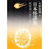 日本怪談集—妖怪編—(7)恐ろしい動物の怪