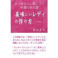 """まり姉さんに聞こう!""""幸運の処方箋"""" 「美味しいレディのつくり方」vol.1"""