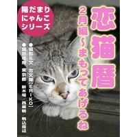 恋猫暦〜2月編 まもってあげるね