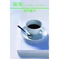 50/50−フィフティ・フィフティ−