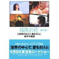 「指先の花〜映画『世界の中心で、愛をさけぶ』律子の物語」