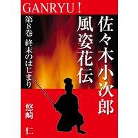 GANRYU!〜佐々木小次郎風姿花伝〜 第8巻 終末のはじまり