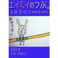 エイミイのつぶ。〜永井美佐江フォトエッセイ Vol.4