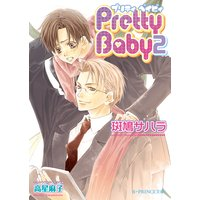 Pretty Baby 2【イラスト入り】