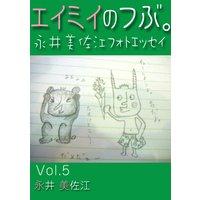エイミイのつぶ。〜永井美佐江フォトエッセイ Vol.5