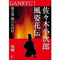 GANRYU!〜佐々木小次郎風姿花伝〜 第9巻 旅立ちの日