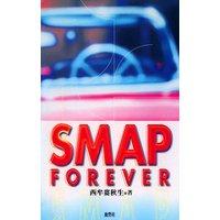 SMAP FOREVER