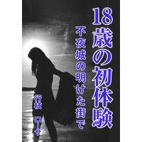 18歳の初体験 〜不夜城の明けた街で〜