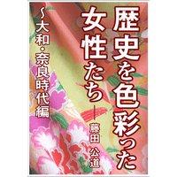歴史を色彩った女性たち〜大和・奈良時代編