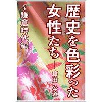 歴史を色彩った女性たち〜鎌倉時代編