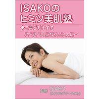 ISAKOのヒミツ美肌塾〜★ニキビ知らずのスベスベ肌になりたい人に…