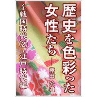 歴史を色彩った女性たち〜戦国時代(2)・江戸時代編