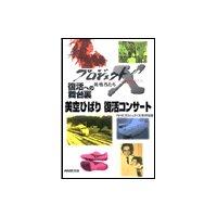 プロジェクトX 挑戦者たち 復活への舞台裏 美空ひばり 復活コンサート/伝説の東京ドーム・舞台裏の300人