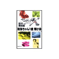 プロジェクトX 挑戦者たち 復活への舞台裏 裕弥ちゃん1歳 輝け命/日本初・親から子への肝臓移植