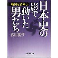戦国忍者列伝 日本史の影で動いた男たち