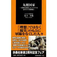 丸腰国家〜軍隊を放棄したコスタリカ60年の平和戦略〜