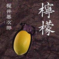 オーディオブック 梶井基次郎 「檸檬」